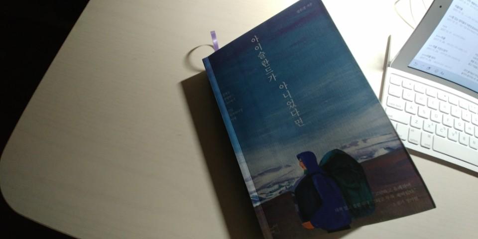 2017년 12월 31일. 강은경의 책 <아이슬란드가 아니었다면>을 한번에 읽었다. 읽기 시작하면 좀처럼 손을 놓기 어려운 책이었다.