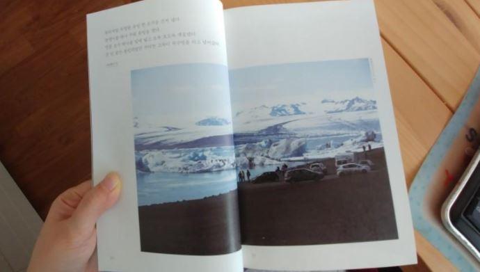 글만 보자니, 사진이 더 없이 보고 싶다. 강은경의 <아이슬란드가 아니었다면>