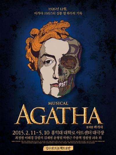 뮤지컬 <아가사> 재연 당시 포스터.
