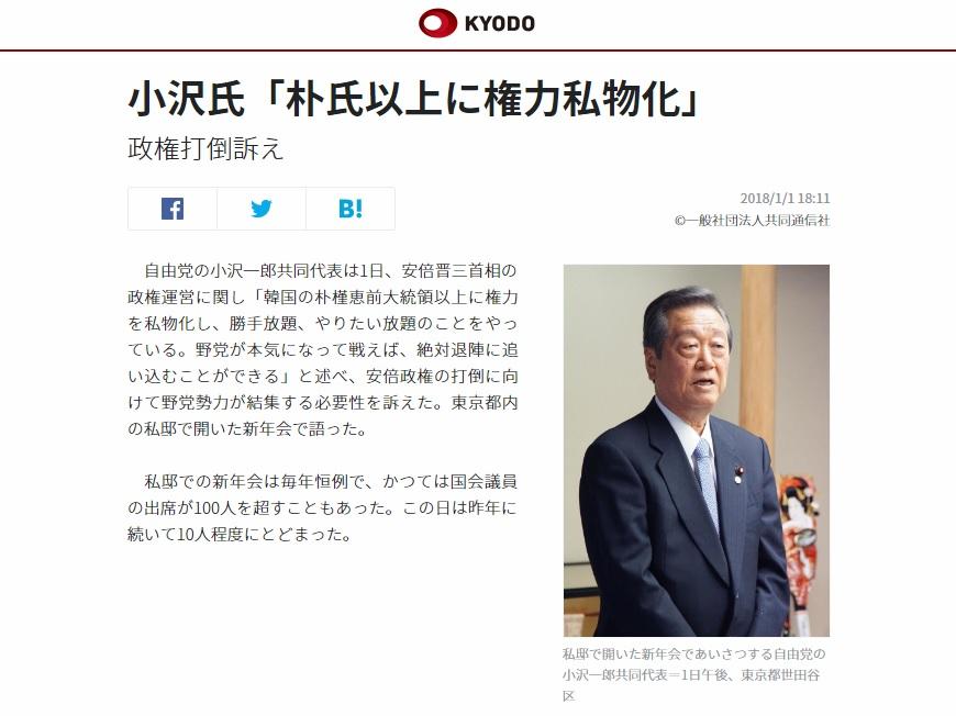 오자와 이치로 일본 자유당 대표의 아베 신조 총리 비판을 보도하는 <교도통신> 갈무리.
