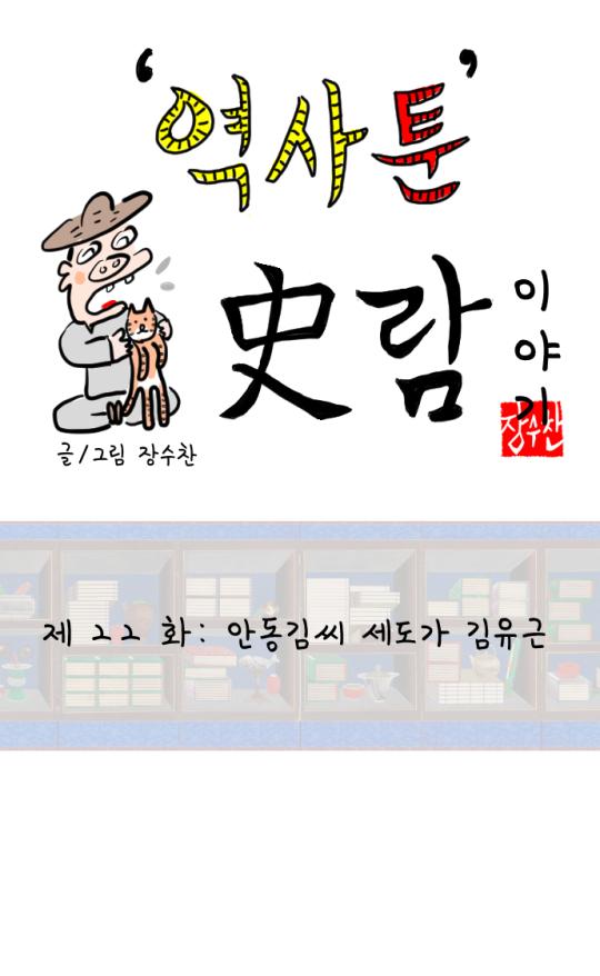 [역사툰] 史(사)람 이야기 22화: 안동김씨 세도가 김유근 이야기