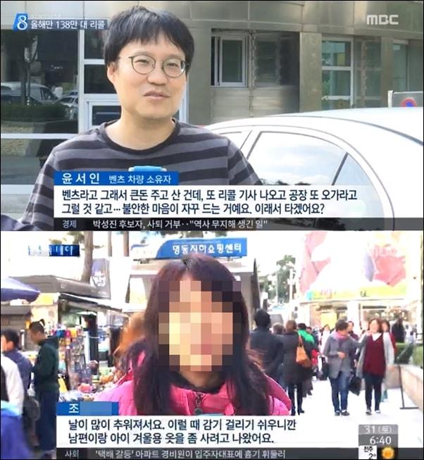 극우 성향 만화가 윤서인씨 부부는 2015년과 2017년 MBC 뉴스에 인터뷰이로 등장했다
