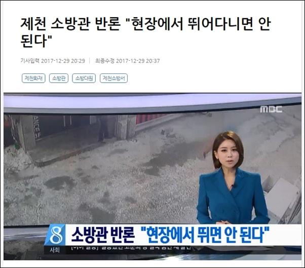MBC뉴스데스크는 제천 화재 CCTV 영상을 보도하면서 현장 지휘 소방관을 구조를 하지 않았다는 식으로 보도했고, 이에 대한 지적이 나오자 제천 소방관 반론을 보도했다.