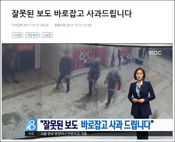 12월 31일 MBC뉴스데스크는 제천화재 CCTV 관련 보도가 잘못됐다며 사과 방송을 했다.
