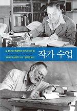 도러시아 브랜디 지음, 강미경 옮김. 『작가수업』
