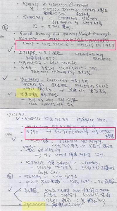 김영한 전 청와대 민정수석의 비망록에 등장한 '종북콘서트'(통일 토크콘서트). 위는 2014년 11월 25일(화) 작성된 메모. 아래는 다음날인 11월 26일(수) 작성된 메모.