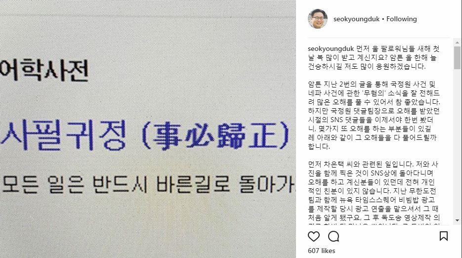 지난 1일, 서경덕 성신여대 교수의 개인 SNS 계정에 올라온 장문의 해명