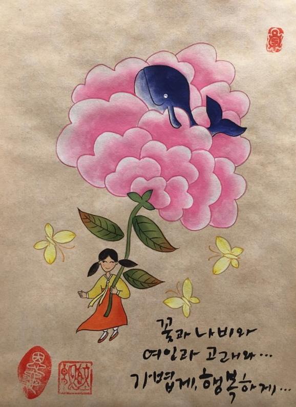 고래와 꽃과 여인  꽃의 품에 안긴 고래가 행복하게 웃고 있다. 민화의 자유분방함이 느껴진다.