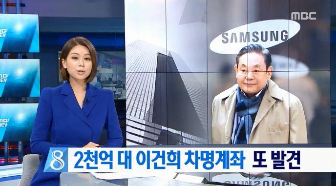 개편 이후 첫 단독·톱보도로 이건희 차명계좌 이슈 다룬 MBC