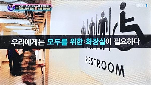 """1일 방송된 EBS <까칠남녀> 성소수자 특집 2부 중 한 장면. """"우리에게는 모두를 위한 화장실이 필요하다""""는 문구와 함께 성중립 화장실의 필요성을 설명하고 있다."""