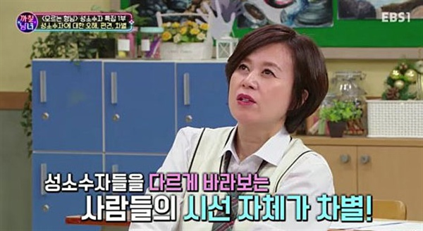 EBS <까칠남녀> 방송 중 한 장면. 진행자 박미선이 &quot;성소수자들을 다르게 바라보는 사람들의 시선 자체가 차별&quot;이라고 말하고 있다.