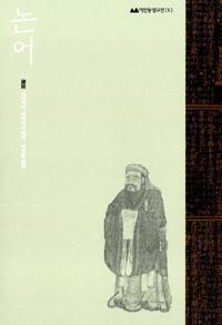 《인문고전으로 하는 아빠의 아이 공부》를 쓰면서 저본으로 삼은 《논어》는 미야자키 이치사다 선생의 번역본입니다. 특히 동양고전은 좋은 번역본을 찾아내는 게 관건입니다.