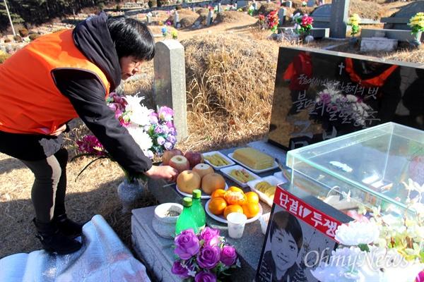이선이 민중당 창원지역위원회 부위원장이 3일 양산 솥발산공원에 묻혀 있는 금보라 노동열사의 묘소를 참배하고 있다.