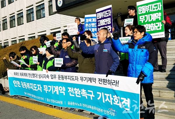 ▲3일 열린 인천운동부지도자 무기계약 전환촉구 기자회견 ⓒ이연수 기자