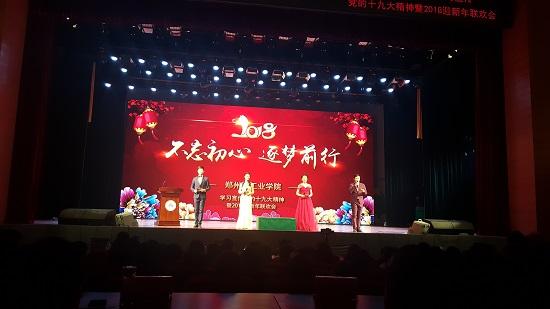 정주경공업대학교 신년맞이 축제 不忘初心이라는 말이 보인다. 초심을 잃지 않고 새해에도 전진하자는 것. 중국의 축제는 의전도 웅장하다