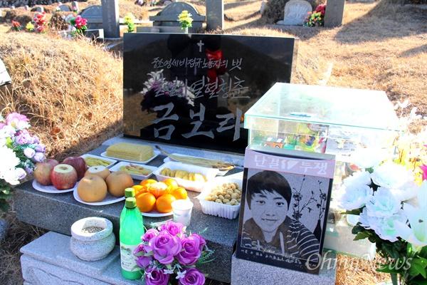 양산 솥발산 열사묘역에 묻여 힜는 금보라 노동열사.