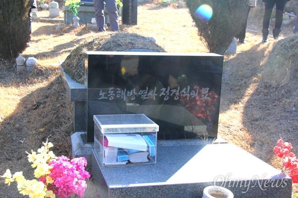 양산 솥발산 열사묘역에 있는 정경식 노동열사의 묘.