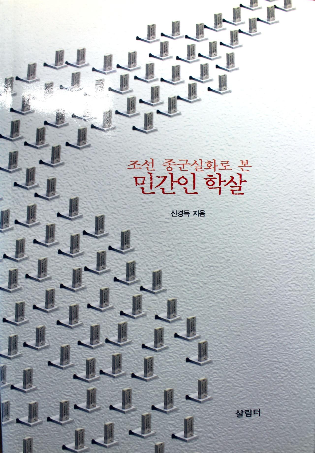 <조선 종군실화로 본 민간인학살> 표지 신경득 교수 저서