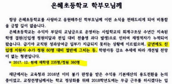 지난 12월 28일 오후, 김 아무개 은혜초 이사장이 이 학교 학부모들에게 보낸 전자 '가정통신문'.