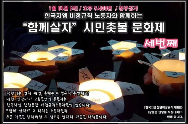 금속노조 경남지부 한국지엠창원비정규직지회는 4일 오후 창원 정우상가 앞에서 촛불집회를 연다.