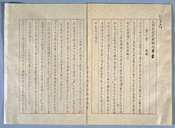 대한민국 건국강령 1948년 건국절 논쟁의 핵심은 대한민국 건국의 정통성을 3.1운동 이래 전개된 독립운동이 아닌 해방 정국읩 반탁, 반공 세력에게 몰아주려는 데 있다.