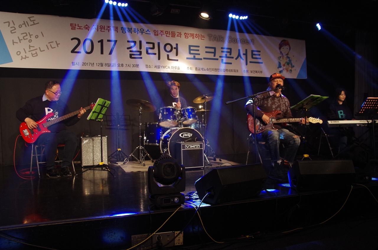 토크콘서트에서 공연을 하는 봄날밴드. 베이스기타를 치는 서명진 씨(왼쪽).