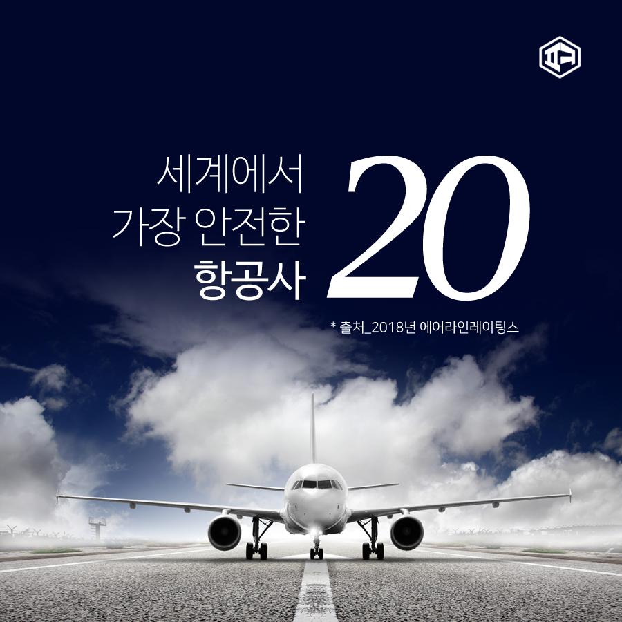 2018년 세계에서 가장 안전한 항공사