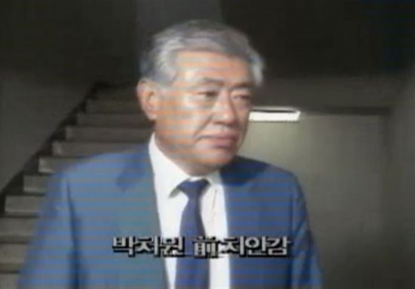 TV 뉴스에 보도된 박처원 당시 치안감.