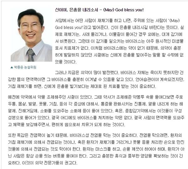 극우 성향 인터넷매체 <미디어펜>에 글을 쓴 박종운씨.