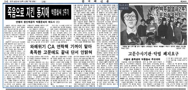 박종운씨가 <한겨레신문>에 기고한 애도사.