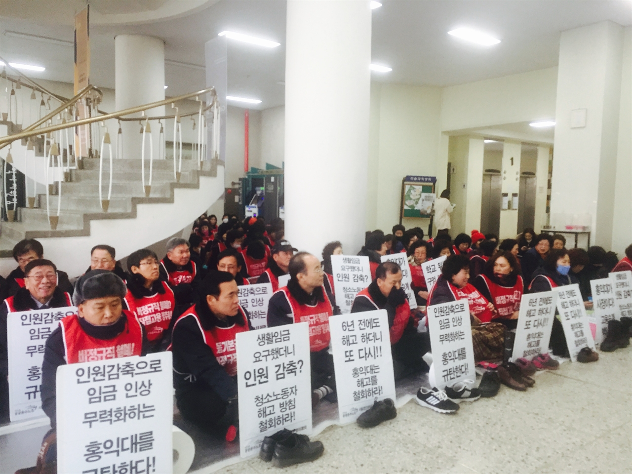 5일 오전에 열린 '홍대 청소노동자 해고 통지 철회 촉구' 집회