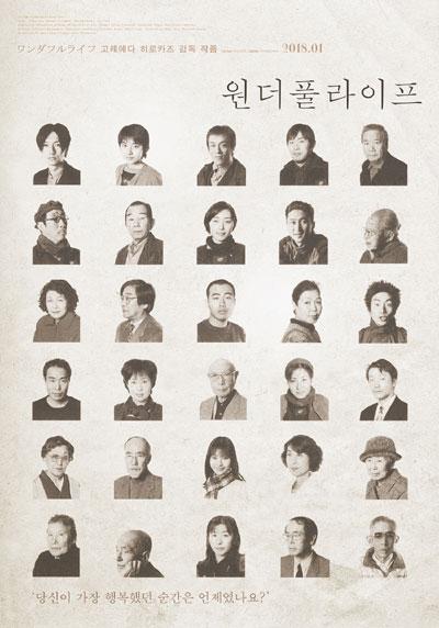 <원더풀 라이프> 재개봉 포스터