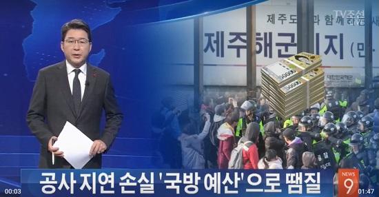 제주 강정마을 해군기지 반대 시위자들에 대한 구상권 청구소송을 철회한다는 내용을 다룬 보도