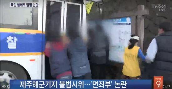 해군기지 반대 시위자들이 격렬히 저항하는 부분만을 편집해 영상을 내보냈다.