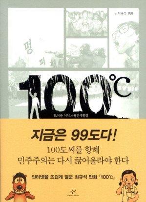 100도씨 표지