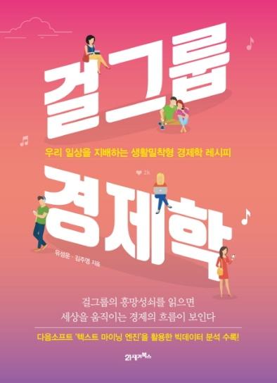 중앙일보 유성운 기자가 쓴 <걸그룹 경제학>의 표지.