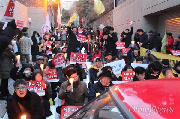 MB 집 앞에서 촛불집회가 열렸다. 지난 6일 4대강독립군은 학동역 앞 '죽음의 강 보고대회'를 마친 뒤 MB 집 앞으로 이동, 쥐박이 특공대 주최로 열린 촛불집회에 참여했다.
