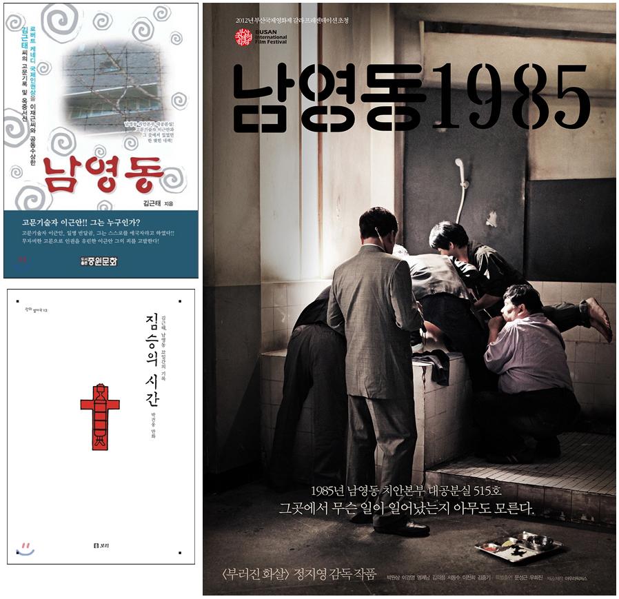 김근태가 쓴 고문기록 수기 '남영동'과 그것을 만화로 간행한 '짐승의 시간' 그리고 영화화한 [남영동 1985]의 포스터