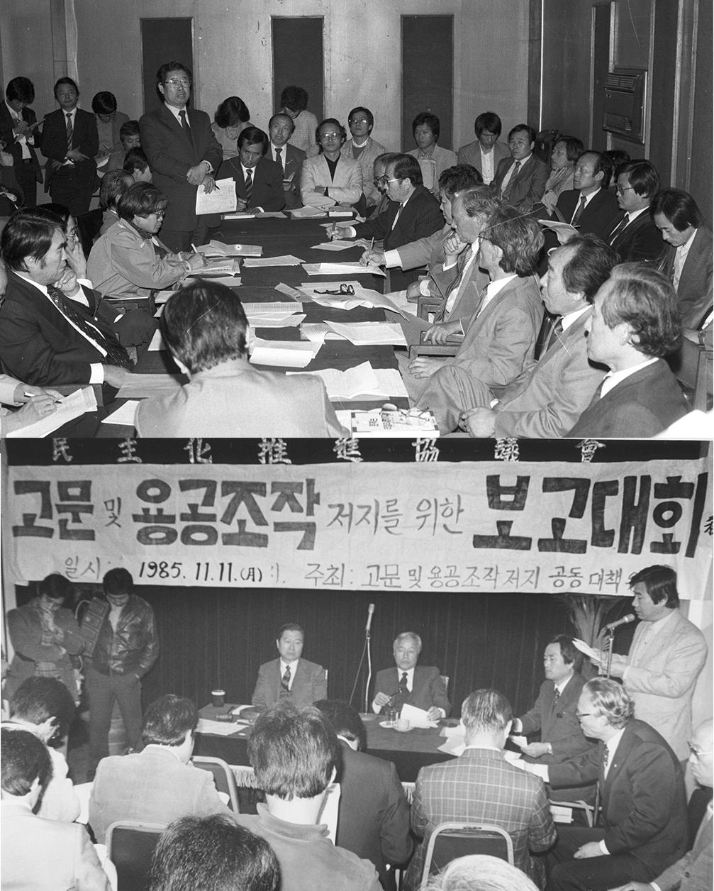 (위) 정치권을 포함한 각계단체가 1985년 10월 17일 기독교회관에서 모여 고문 및 용공조작 저지를 위한 공동대책위원회를 구성했다. (아래) 11월 11일 김대중 김영삼이 참석한 민추협 사무실에서 개최한 고문 및 용공조작 저지를 위한 보고대회