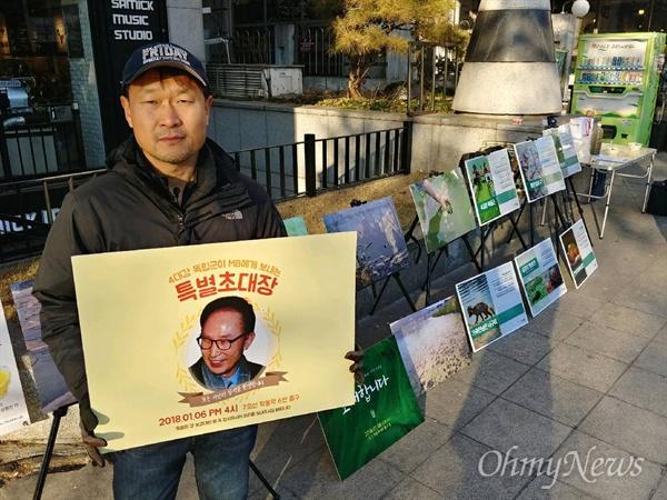 지난 6일, 서울 강남구 학동역 인근에서 4대강 독립군의 '죽음의 강 보고대회'가 열렸다. 4대강 독립군 정수근 기자가 MB에게 보내는 특별한 초대장 피켓을 들고 있는 모습