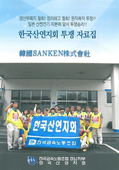 전국금속노동조합 경남지부 한국산연지회는 <한국산연지회 투쟁 자료집>을 냈다.