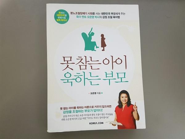 <못 참는 아이 욱하는 부모>(오은영, KOREA.COM)