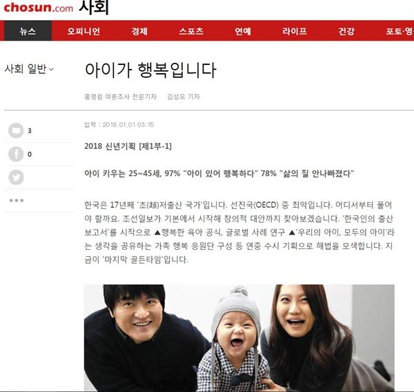 <조선일보>는 2018년 신년 기획으로 '아이가 행복입니다'라는 주제의 기획을 연재하고 있다.