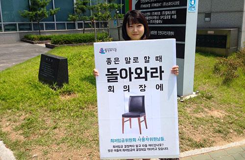 2015년 6월 최저임금위원회에 사용자 측 위원이 회의 참가를 거부해 진행한 1인 시위.