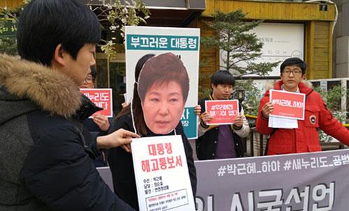 2016년 11월 새누리당 인천시당 앞에서 진행한 '인천 청년 시국선언'.