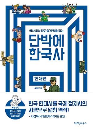 <단박에 한국사> 표지