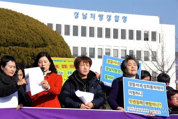 """창원과 김해지역 여성단체들은 9일 오후 경남지방경찰청 앞에서 기자회견을 열어 """"경찰서 내 성범죄, 갑질 적폐를 철저히 조사하라""""고 촉구했다."""