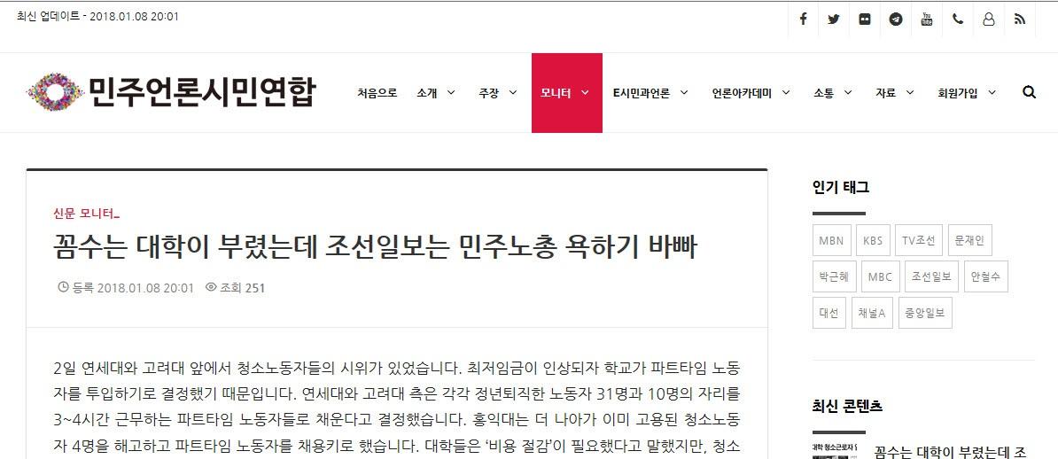 민언련 1월 8일자 신문 모니터 홈페이지 화면 캡쳐.