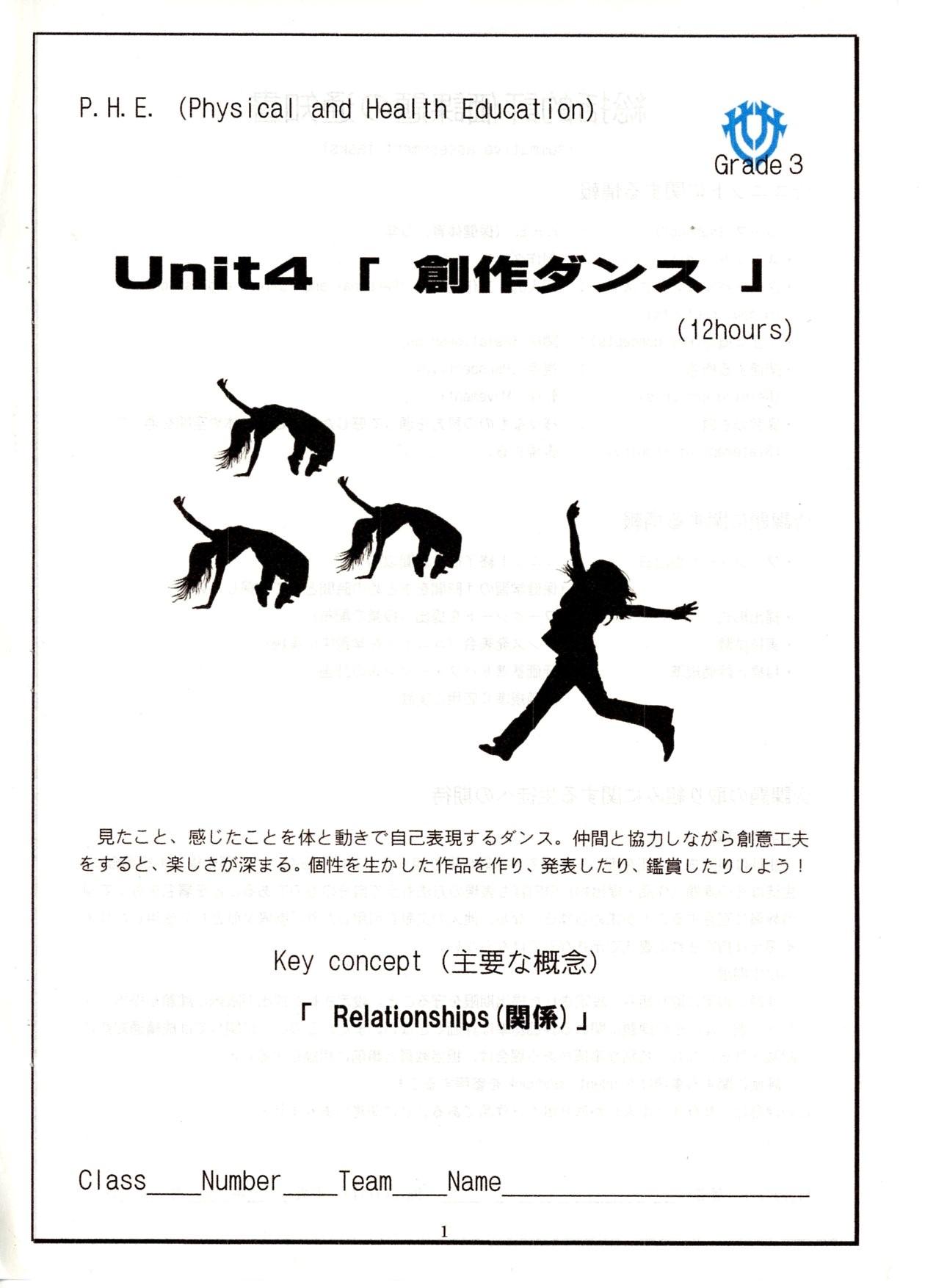 '창작 춤' 활동지 표지 가이세이 중등교육학교 3학년 체육수업에 활용한 '창작 춤' 활동지 표지.