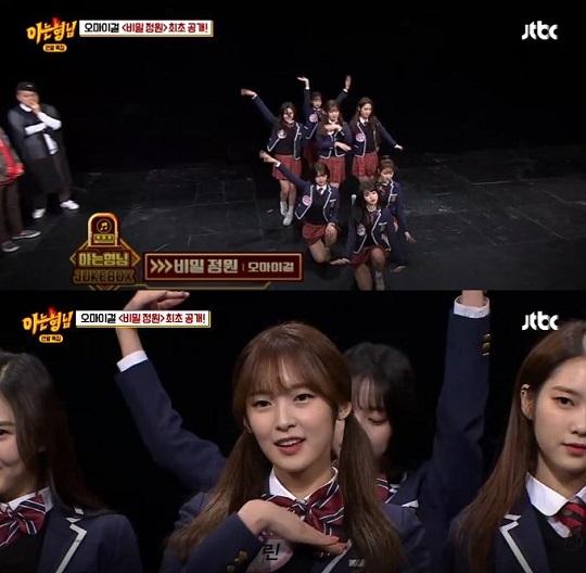 오마이걸의 신곡 '비밀정원'은 음원 정식 발매 이전 지난해 12월 30일 JTBC 인기 예능 프로그램 < 아는 형님 >을 통해 먼저 소개되었다. (방송화면 캡쳐)